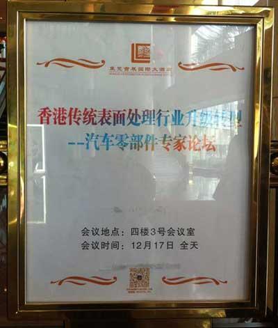 香港金属表面处理学会