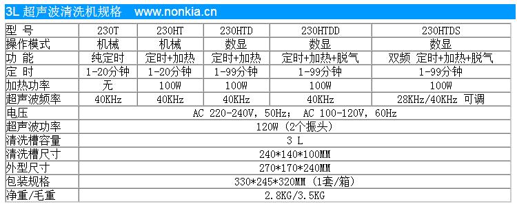 3L小型超声波清洗设备规格