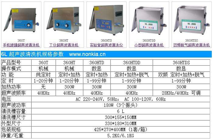 6L小型超声波清洗机