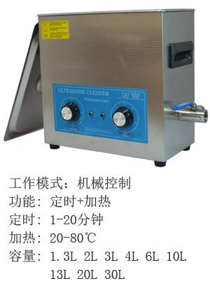 机械加热超声波清洗机