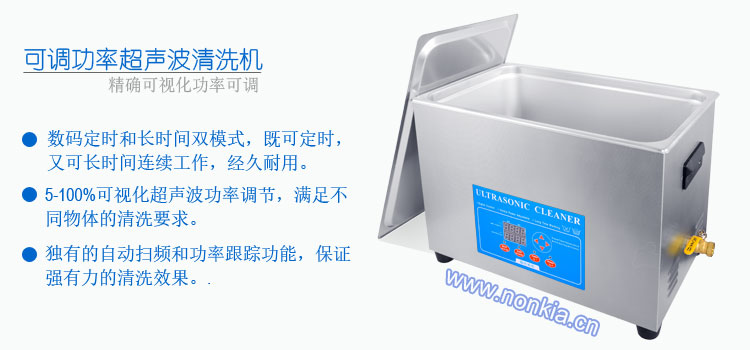 30L 全自动超声波清洗机