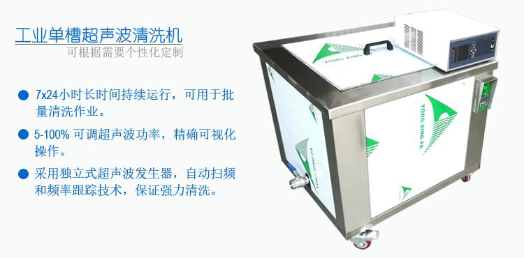150L 单槽超声波清洗机
