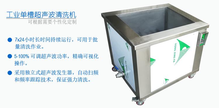 175L 单槽式超声波清洗设备