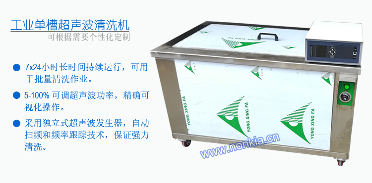 200L 全自动超声波清洗机