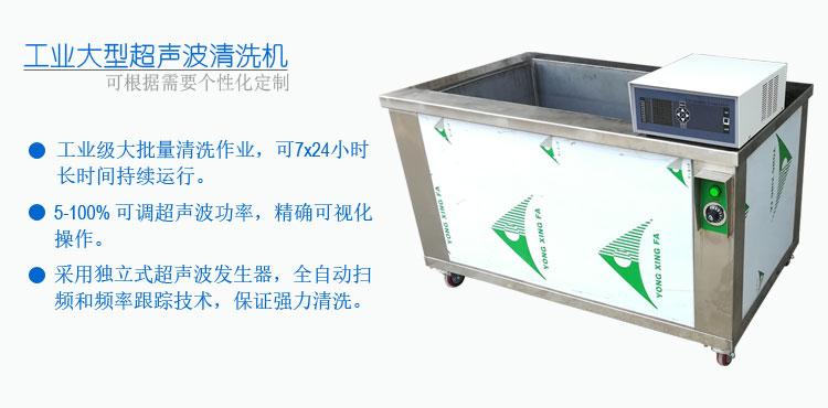 300L 工业单槽超声波清洗机