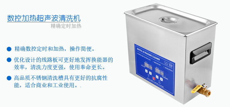 6L 超声波清洗器