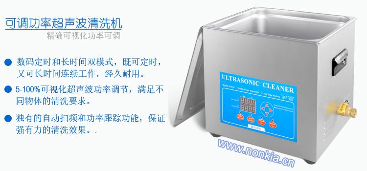 15L 功率可调超声波清洗器