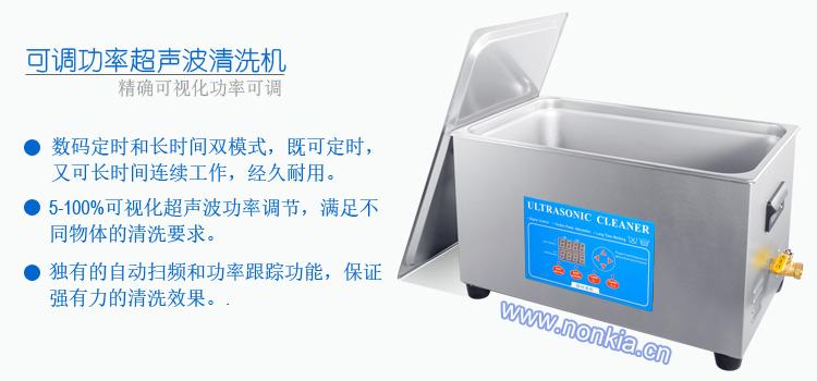 20L 超声波实验室清洗机