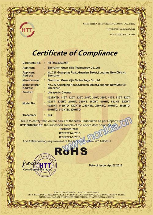 小型超声波清洗机RoHS证书