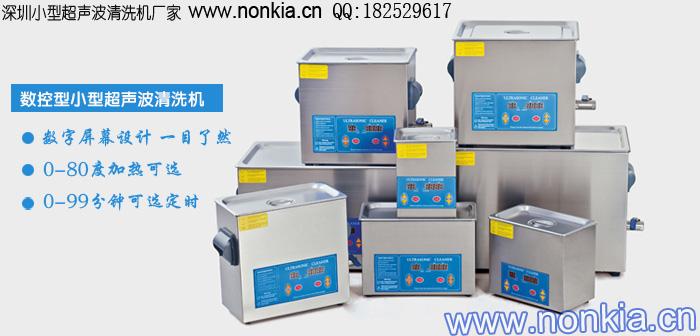 数码控制型小型超声波清洗机