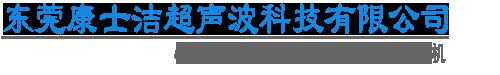 小型超声波清洗机_工业全自动单槽超声波清洗机设备生产厂家-观益佳