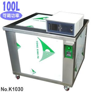 100L可调功率不锈钢单槽式超声波清洗机