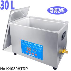 30L 不锈钢功率可调全自动扫频超声波清洗机