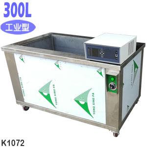 300L定制工业五金配件单槽超声波清洗机