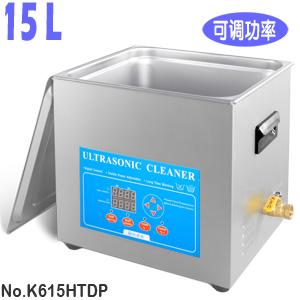 15L 功率可调数控扫频实验室用超声波清洗器