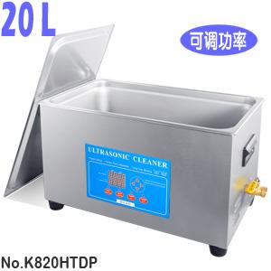 20L 化学实验仪器清洗实验室超声波清洗机