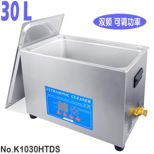 30L 28/40KHz 不锈钢高频超声波清洗设备