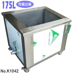 175L全自动零配件单槽式超声波清洗设备