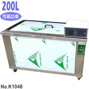 200L大型工业单槽式全自动超声波清洗机