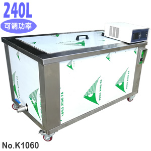 240L定做五金除油大型工业超声波清洗机