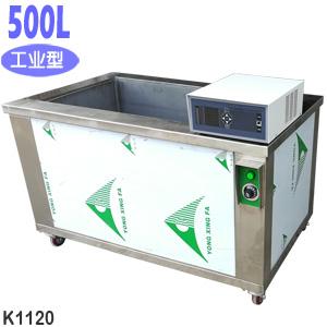 500L全自动大功率大型超声波工业清洗机