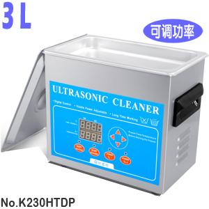 3L 全自动扫频功率可调小型超声波清洗机