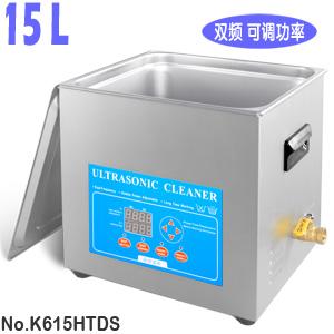 15L 28/40KHz 双频实验室用超声波清洗机
