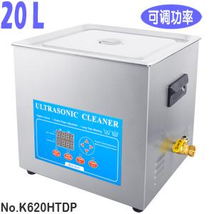 20L 台式可调功率实验室仪器超声波清洗器