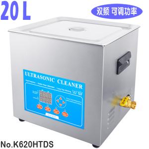 20L 28/40KHz 双频实验室超声波清洗器
