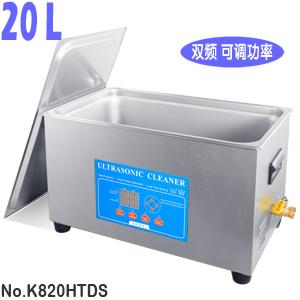 20L 28/40KHz 台式实验室超声波清洗仪
